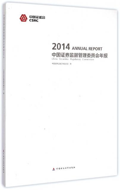 中國證券監督管理委員會年報(2014)