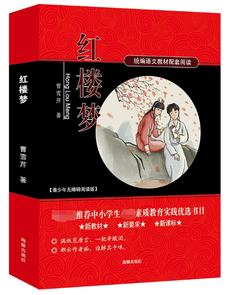 紅樓夢 (統編語文教材配套閱讀 新教材新要求新課標)