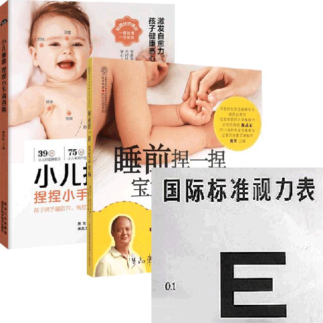 小兒推拿&睡前捏一捏寶寶不生病&國際標準視力表 共3冊