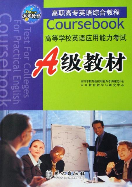 高等學校英語應用能力考試A級教材(高職高專英語綜合教程)