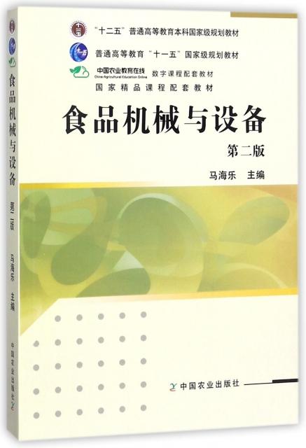 食品機械與設備(第2版十二五普通高等教育本科國家級規劃教材)