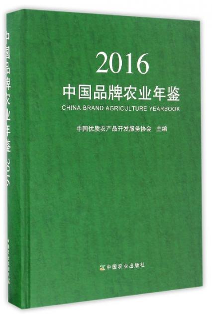 中國品牌農業年鋻(2016)(精)