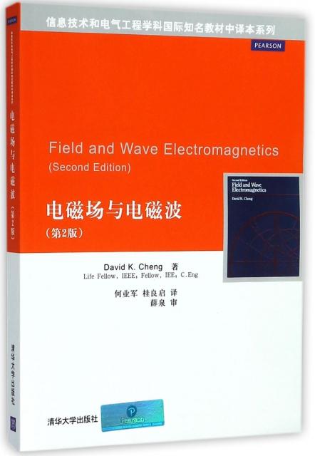 電磁場與電磁波(第2版)/信息技術和電氣工程學科國際知名教材中譯本繫列