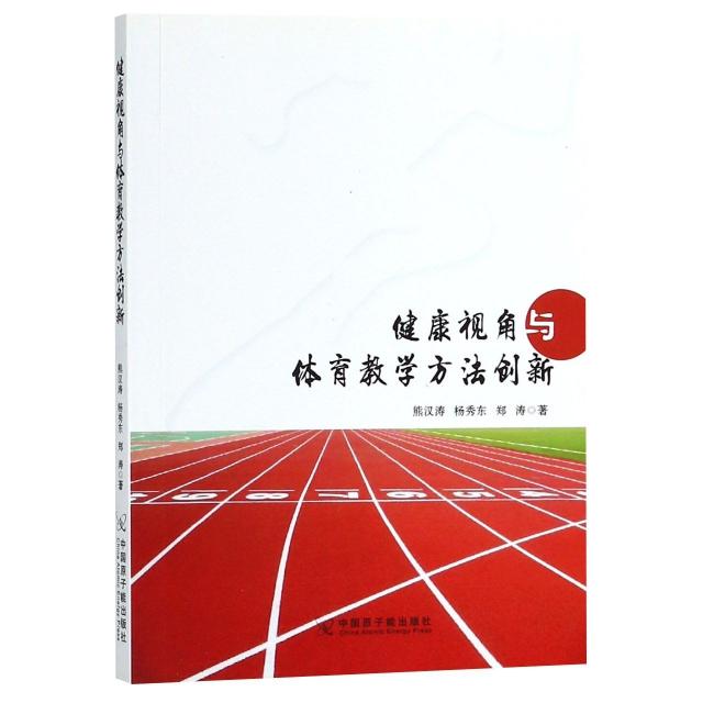 健康視角與體育教學方法創新