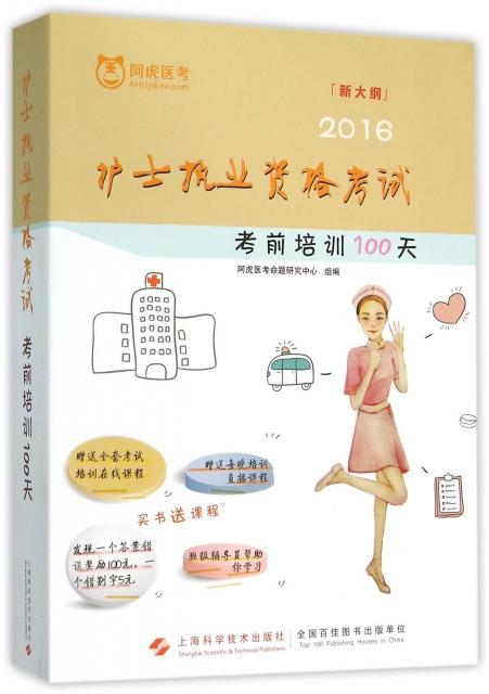 護士執業資格考試考前培訓100天(2016新大綱)