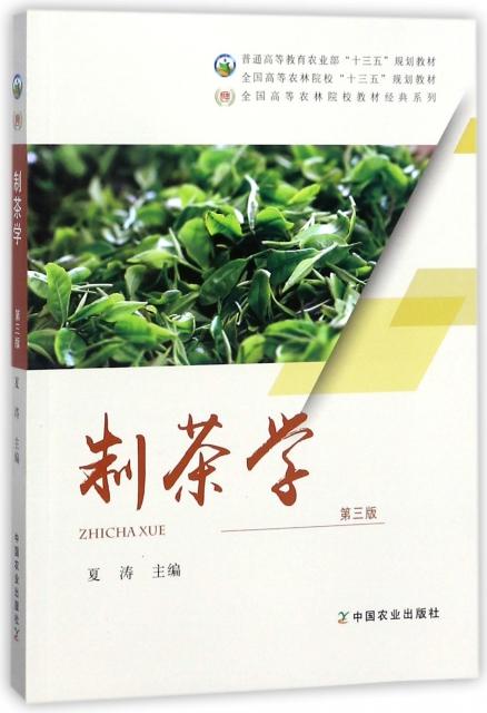 制茶學(第3版)/全國高等農林院校教材經典繫列