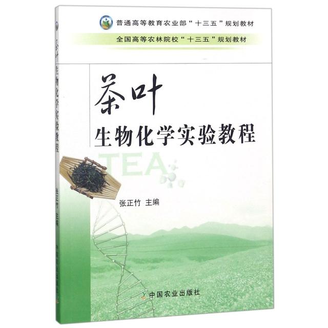 茶葉生物化學實驗教程(全國高等農林院校十三五規劃教材)