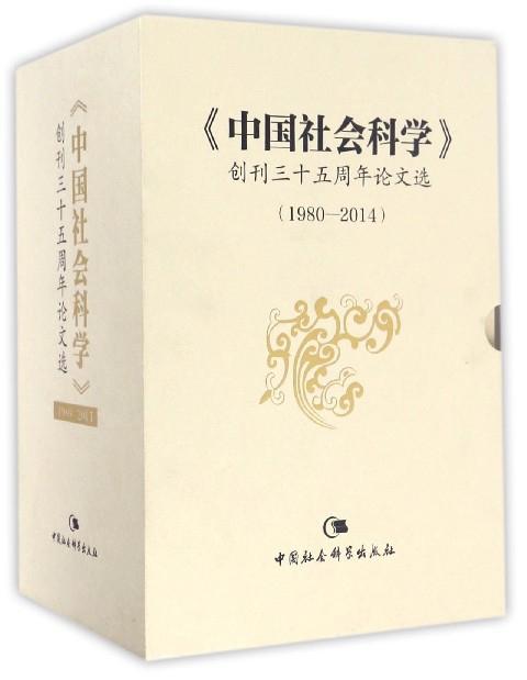 中國社會科學創刊三十