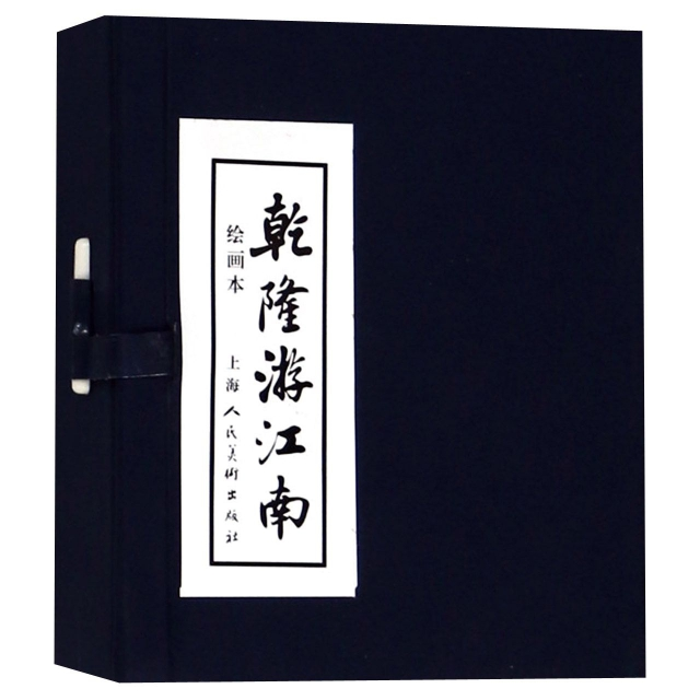 乾隆遊江南(繪畫本共5冊)(精)
