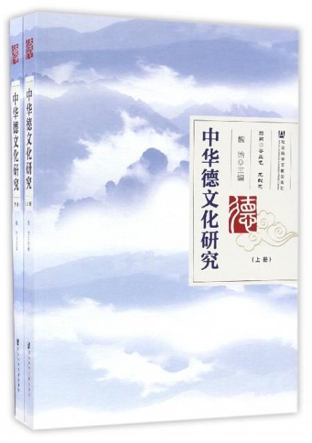中華德文化研究(上下)