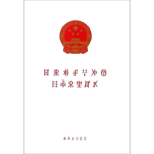 中華人民共和國監察法(彝文版)
