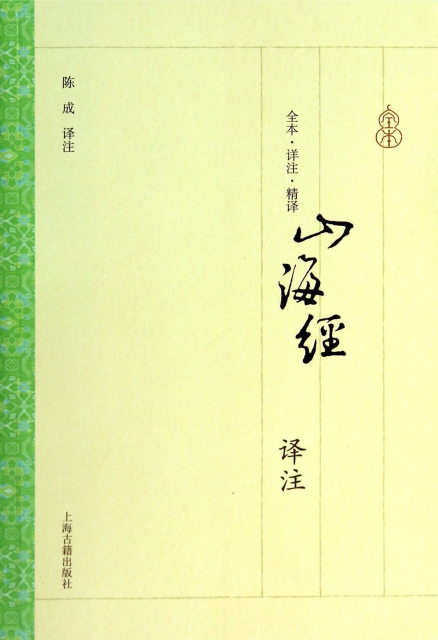 山海經譯注(全本詳注精譯)