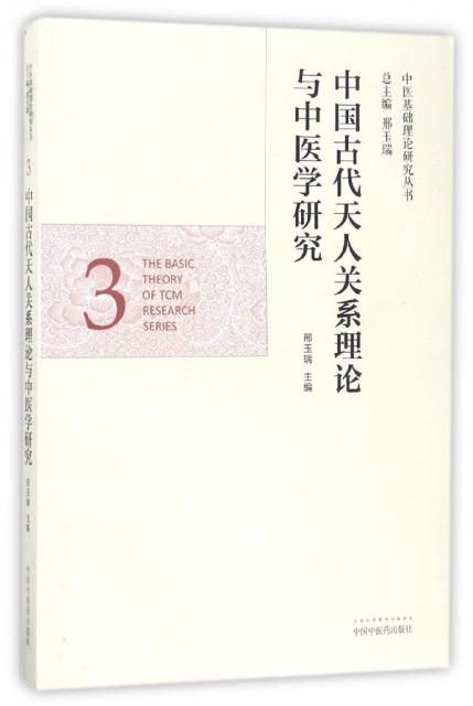 中國古代天人關繫理論與中醫學研究/中醫基礎理論研究叢書