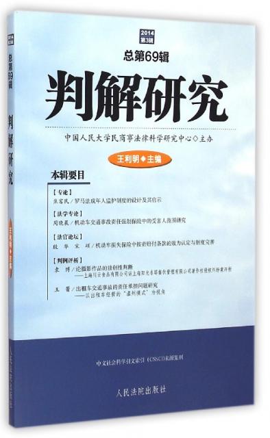 判解研究(2014第3輯總第69輯)