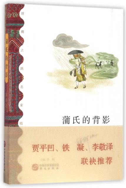 蒲氏的背影/絲綢之路名家精選文庫