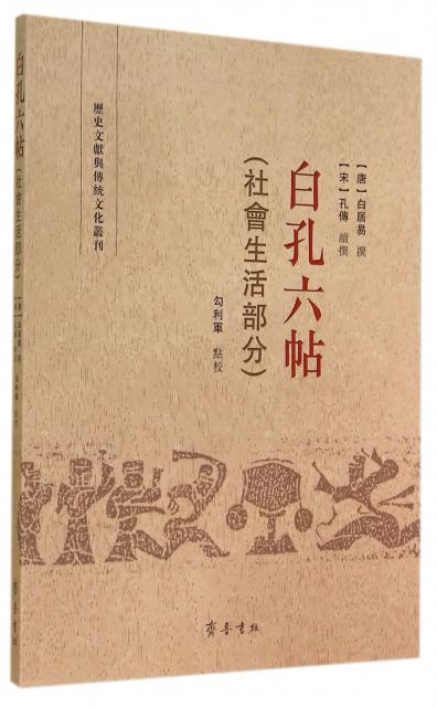 白孔六帖(社會生活部