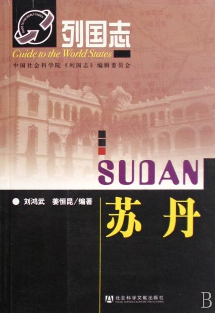 蘇丹/列國志