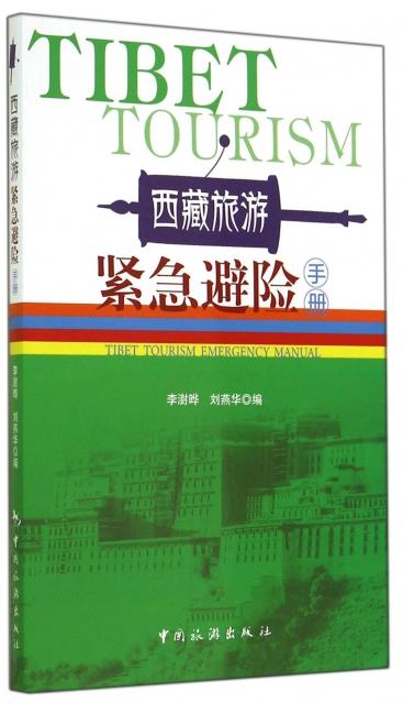 西藏旅遊緊急避險手冊