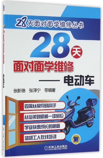 28天面對面學維修--電動車/28天面對面學維修叢書