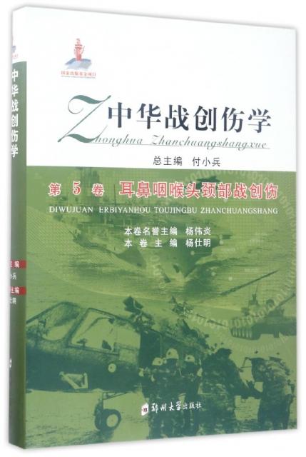 中華戰創傷學(第5卷耳鼻咽喉頭頸部戰創傷)(精)