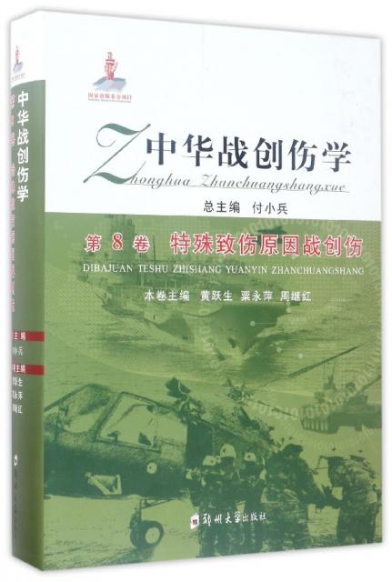 中華戰創傷學(第8卷特殊致傷原因戰創傷)(精)