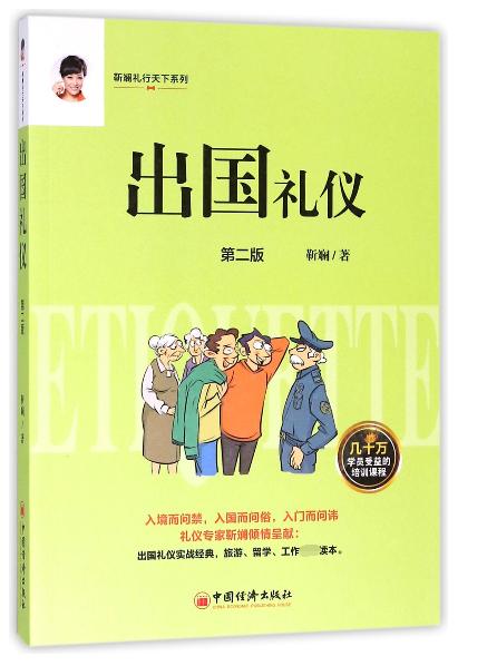 出國禮儀(第2版)/靳斕禮行天下繫列