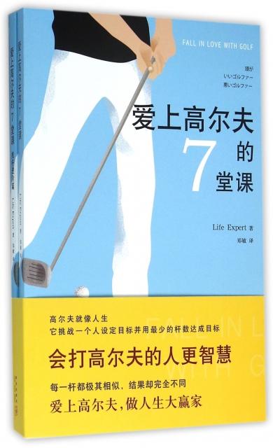 愛上高爾夫的7堂課(共2冊)