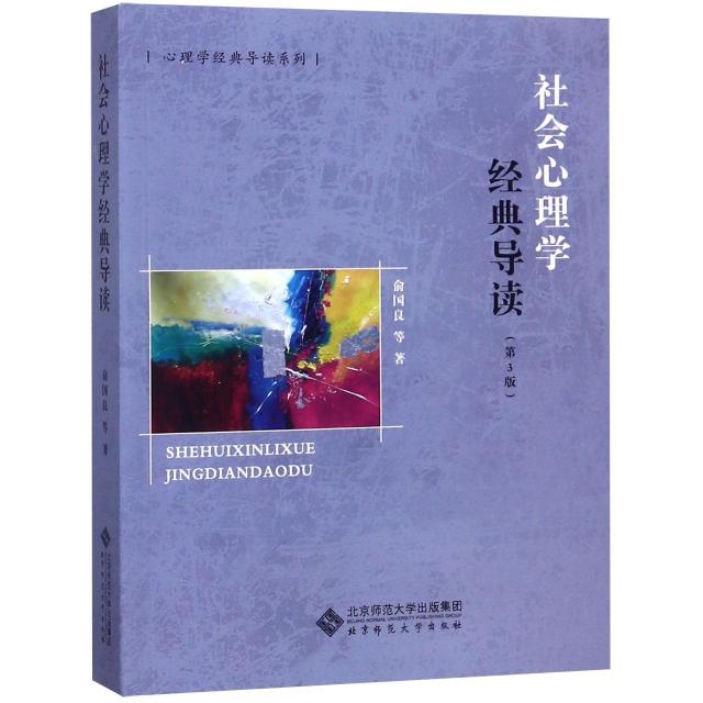 社會心理學經典導讀(第3版)/心理學經典導讀繫列