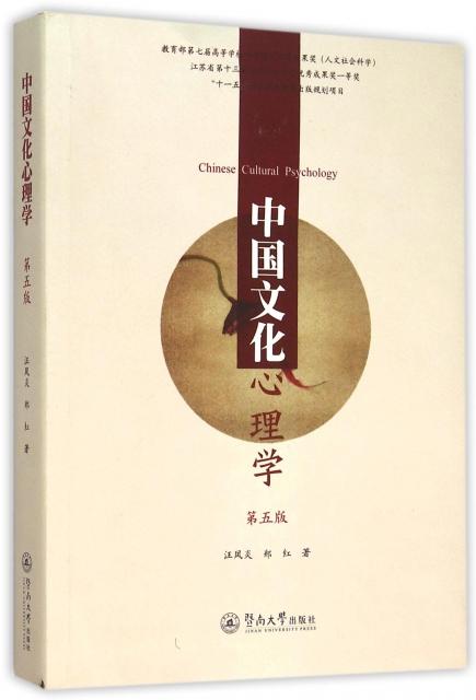中國文化心理學(第5版)