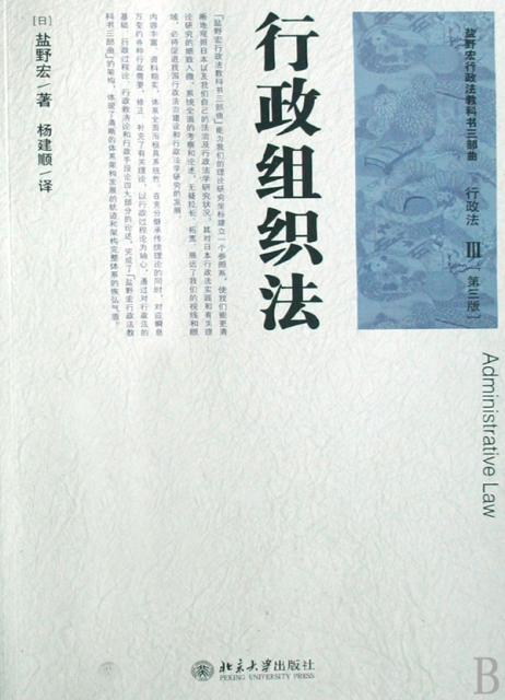 行政組織法(鹽野宏行政法教科書三部曲第3版)
