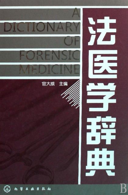 法醫學辭典(精)