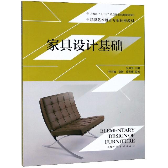 家具設計基礎(環境藝術設計專業標準教材)