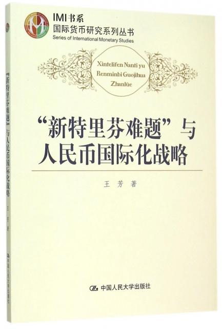 新特裡芬難題與人民幣國際化戰略/國際貨幣研究繫列叢書/IMI書繫