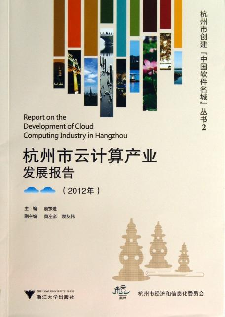 杭州市雲計算產業發展報告(2012年)/杭州市創建中國軟件名城叢書
