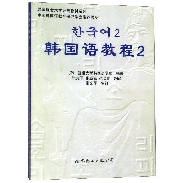 韓國語教程(附光盤2共2冊)/韓國延世大學經典教材繫列