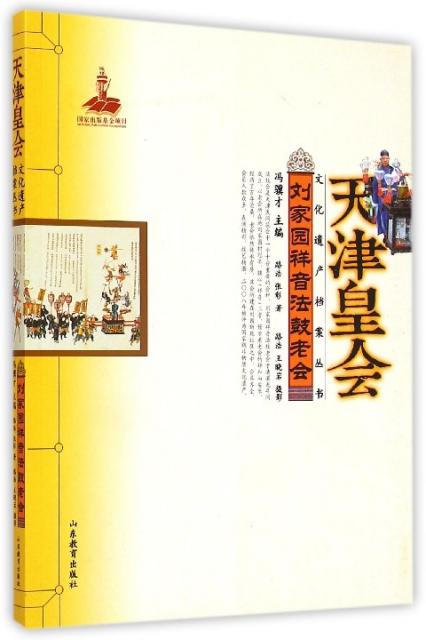 劉家園祥音法鼓老會/天津皇會文化遺產檔案叢書
