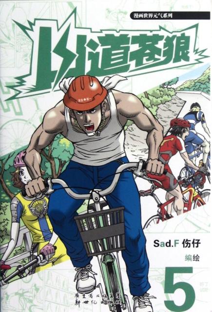 山道蒼狼(5)/漫畫世界元氣繫列