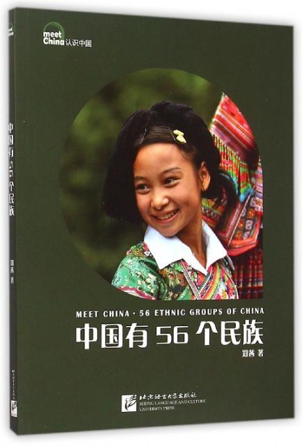 中國有56個民族/認