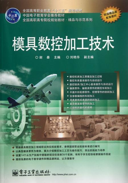 模具數控加工技術(全國高職高專院校規劃教材)/精品與示範繫列