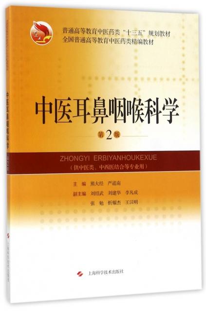 中醫耳鼻咽喉科學(供中醫類中西醫結合等專業用第2版全國普通高等教育中醫藥類精編教材)