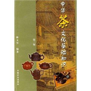 中華茶文化基礎知識