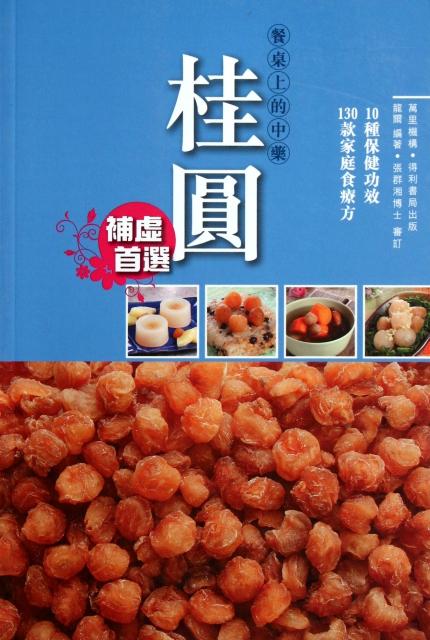 桂圓(餐桌上的中藥)