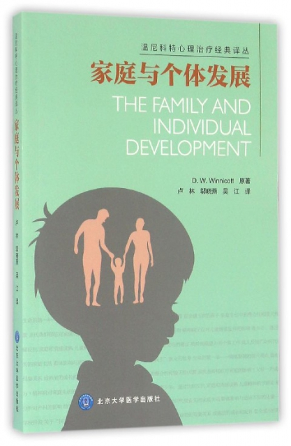 家庭與個體發展/溫尼科特心理治療經典譯叢