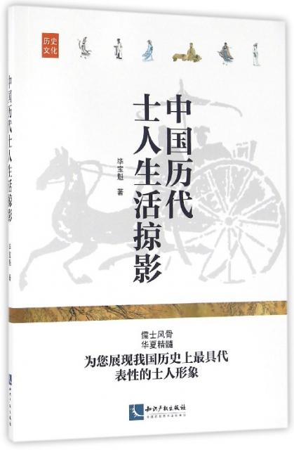 中國歷代士人生活掠影