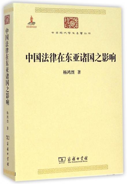 中國法律在東亞諸國之影響/中華現代學術名著叢書