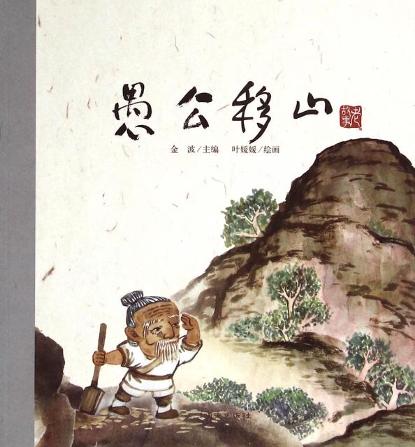 愚公移山/老故事