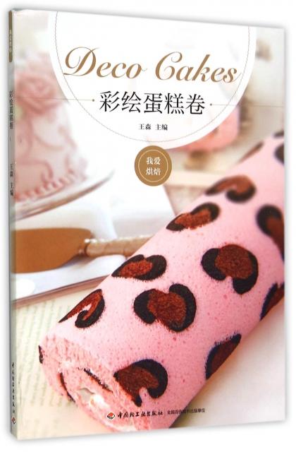 彩繪蛋糕卷(我愛烘焙