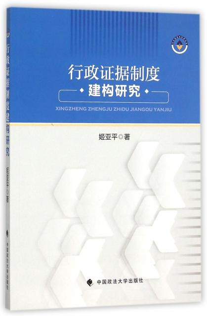 行政證據制度建構研究