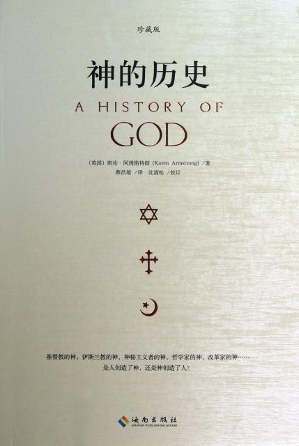 神的歷史(珍藏版)