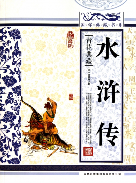 水滸傳(青花典藏珍藏版)/國學典藏書繫